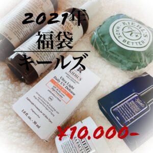 【2021年福袋】KIEHL'S(キールズ)の2021年福袋の中身紹介!コスパ最強♡総額は?