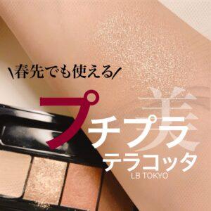 【アイシャドウ】プチプラでテラコッタカラーならLB TOKYOで決まり!気になる色味は?