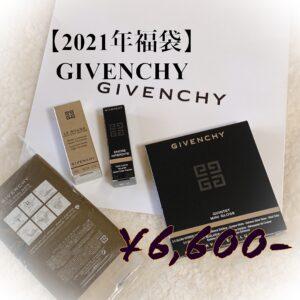 【ジバンシイ福袋2021】GIVENCHY(ジバンシイ)の中身紹介