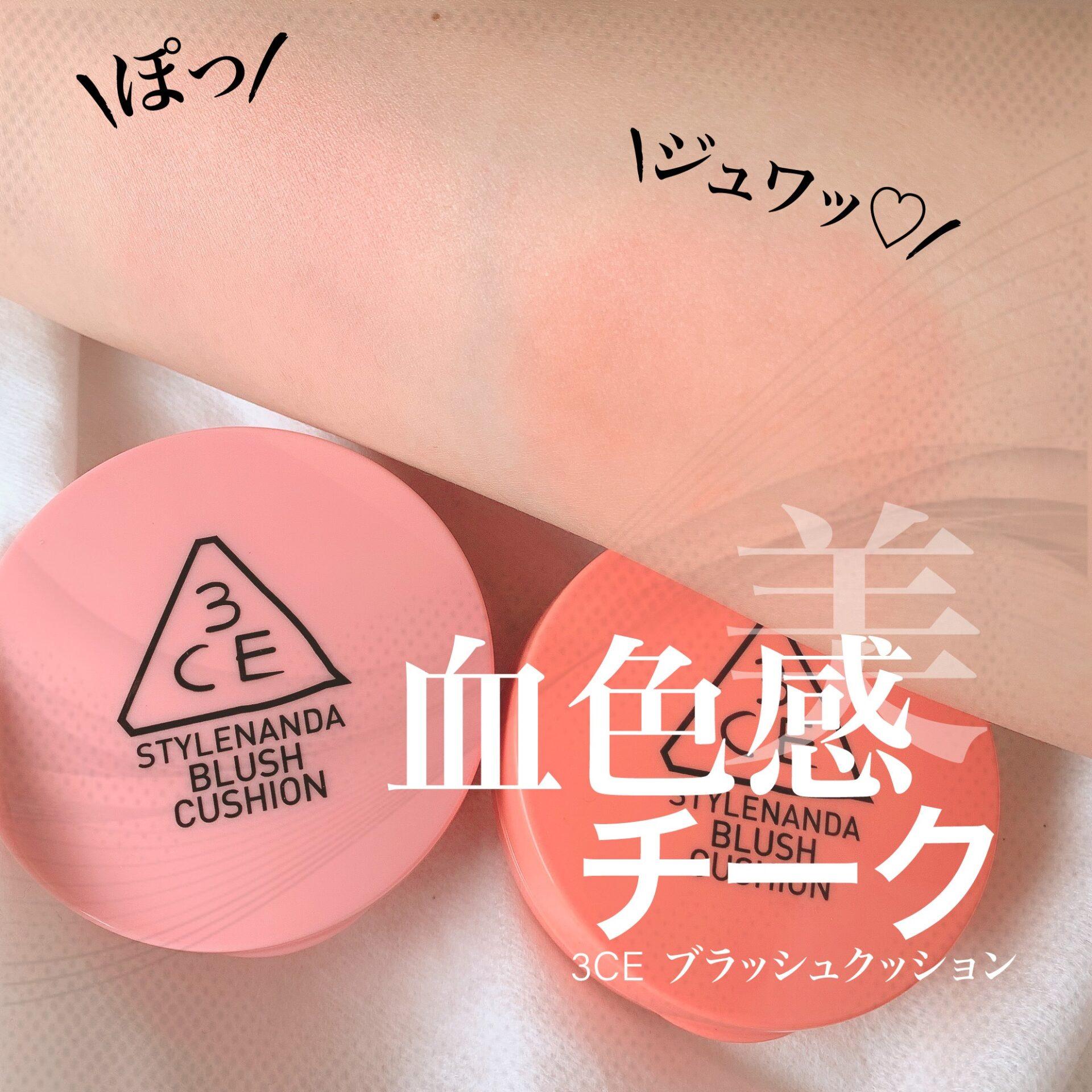 【3CE】韓国コスメ3CEクッションチークコーラルカラー、ピンクカラーレビュー♡   美log