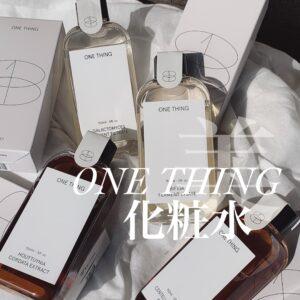 【口コミで大人気!】ONETHING化粧水のオススメの使い方4選!