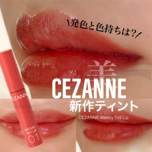 【CEZANNE(セザンヌ)】新作ティントリップが可愛すぎた!CEZANNEのウォータリーティントリップ01の気...