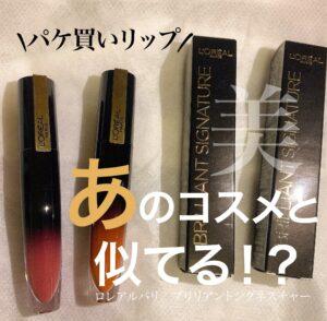 【ロレアルパリティントリップ】ブリリアントシグネチャー302、304の発色と色もちは?シャネルと...