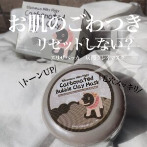 【エリザベッカ】炭酸バブルクレイマスクの使い方は?毛穴に効果的!?