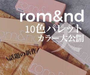 【べターザンパレット】ロムアンド10色アイシャドウパレット全4種類のカラーを公式サイトよりも詳し...